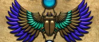 Тайна Египетского скарабея