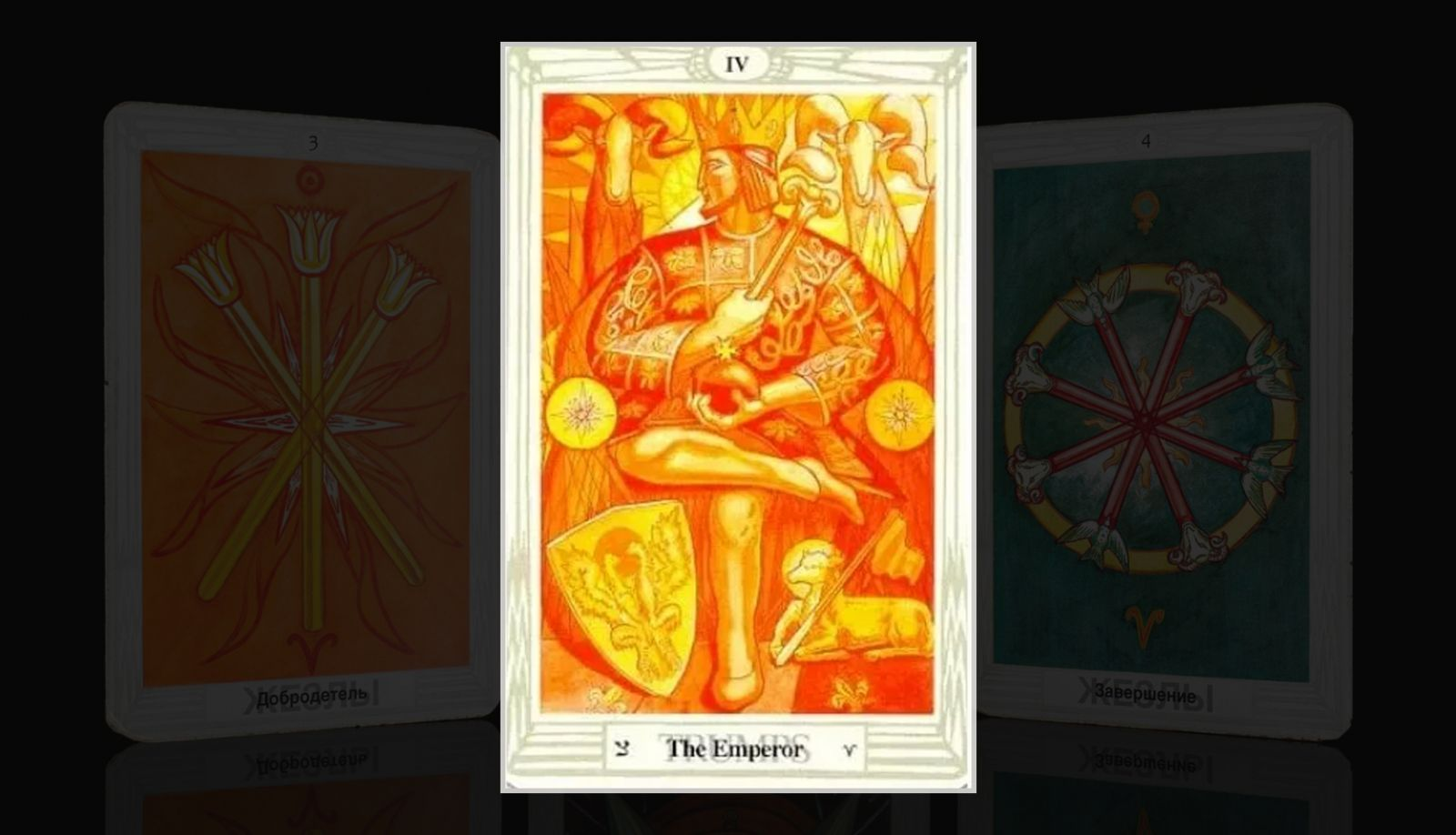 Император в колоде карт Таро Тота