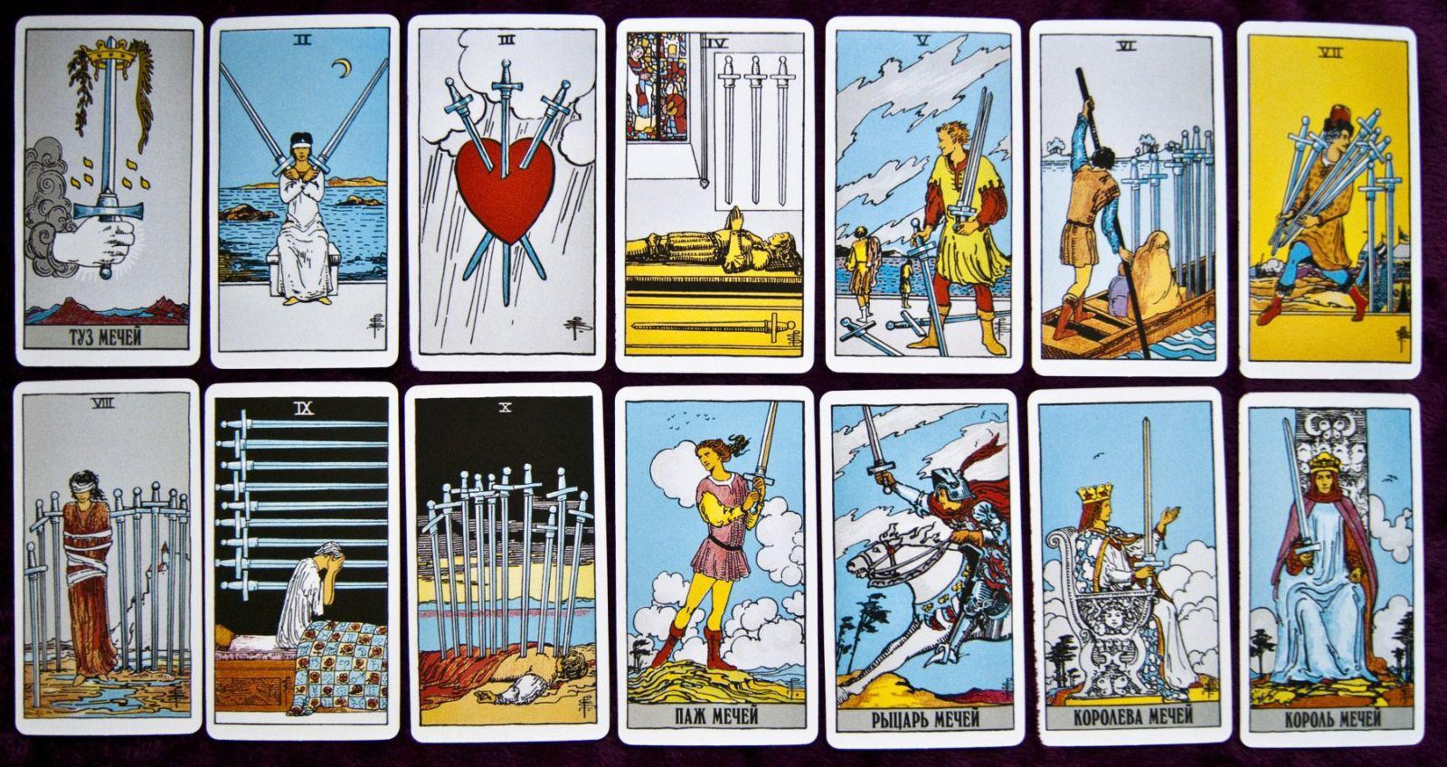 Масть мечей в колоде карт Таро Уэйта