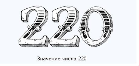 Число двести двадцать
