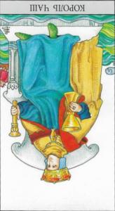 Перевернутый король