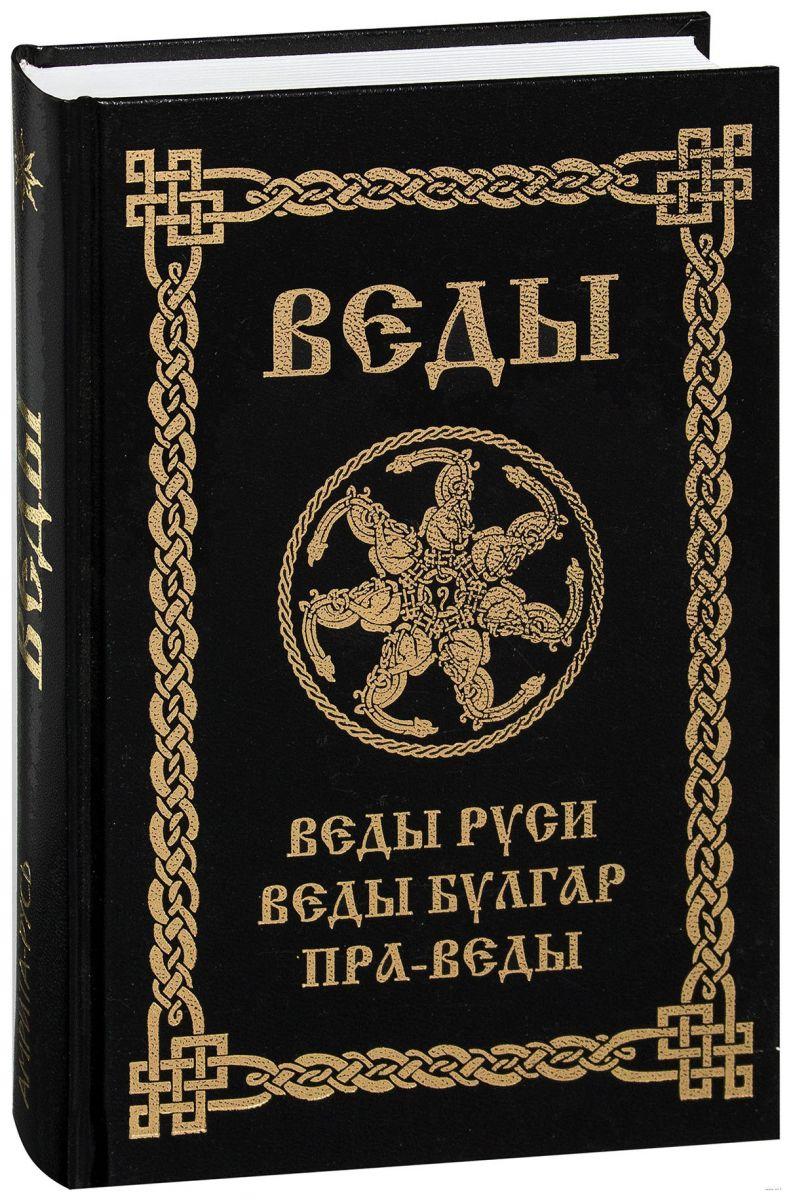 Книга Веды