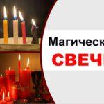 рерайт магические свечи